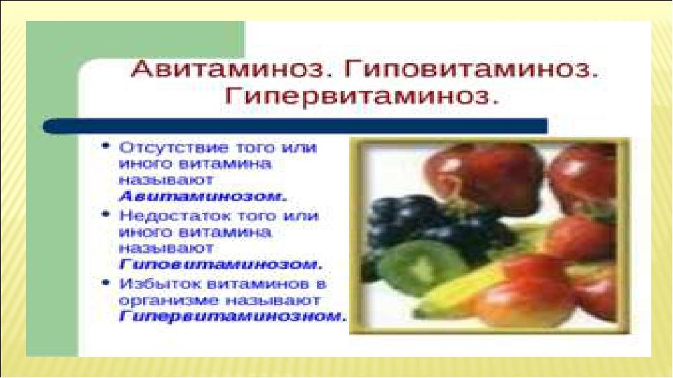 Что такое авитаминоз гиповитаминоз и гипервитаминоз? – еда и жизнь