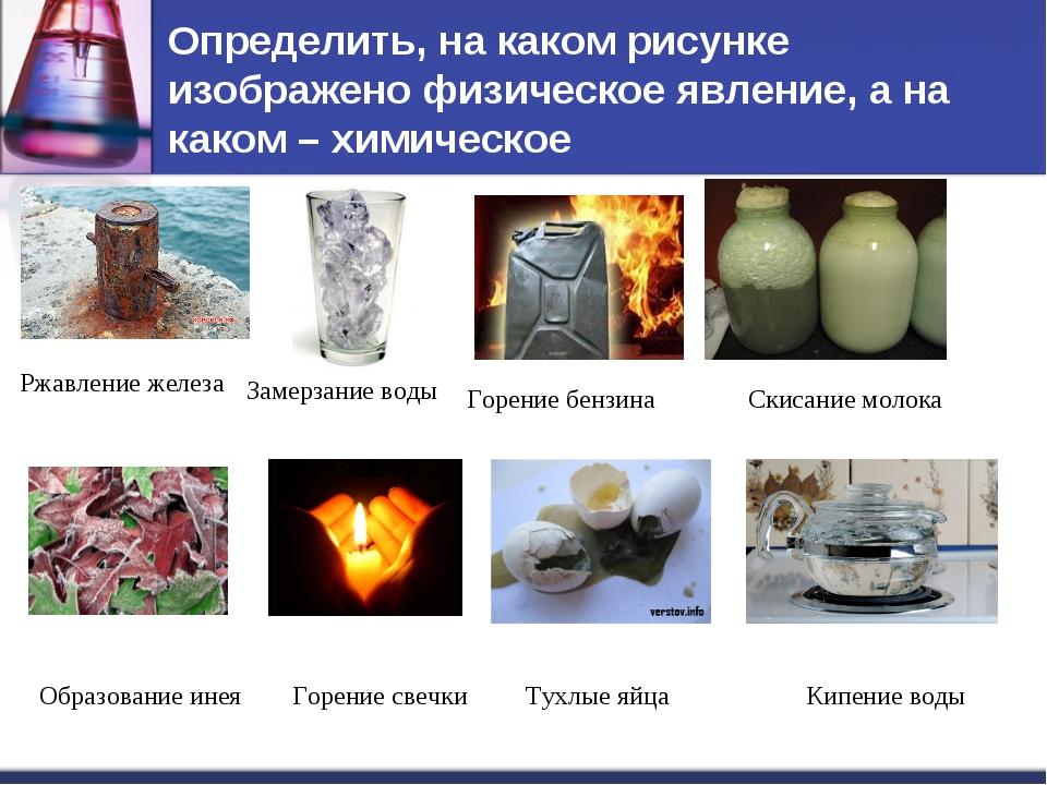 Примеры химических и физических явлений в природе :: syl.ru