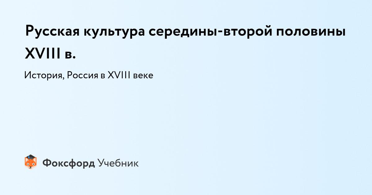 §2. общественная мысль и культура древней руси. история россии с древнейших времен до конца xvii века