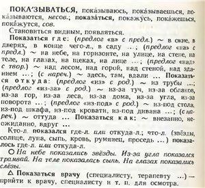 Значение слова «статья» в 10 онлайн словарях даль, ожегов, ефремова и др. - glosum.ru