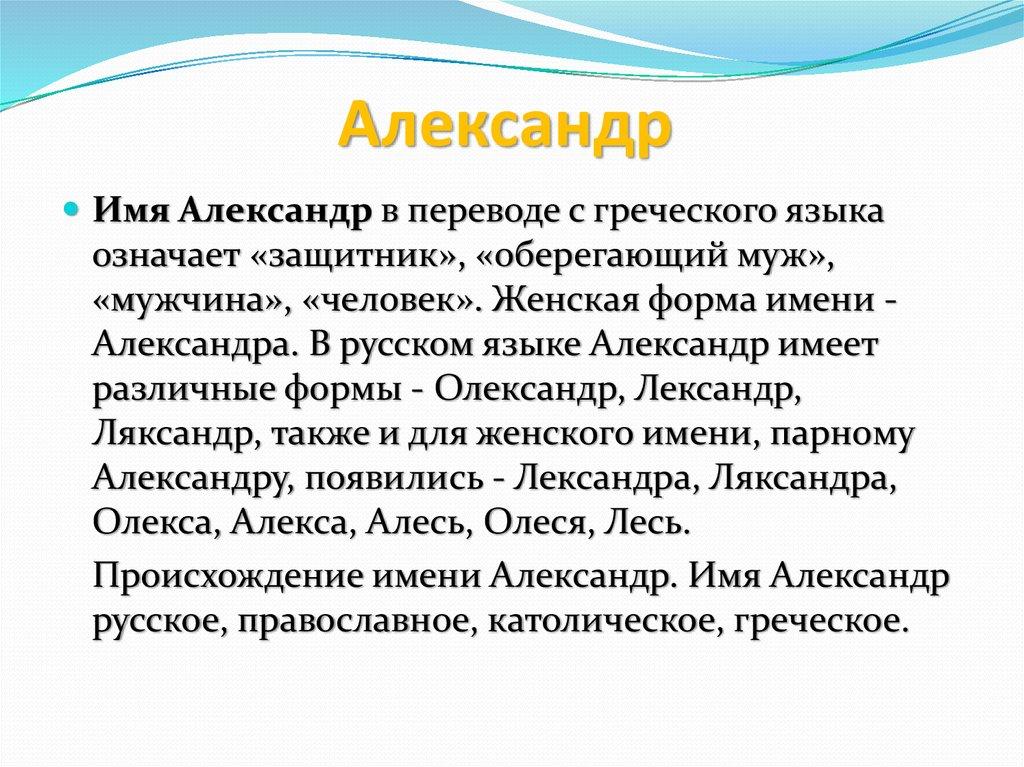 Происхождение, характеристика и значение имени александра