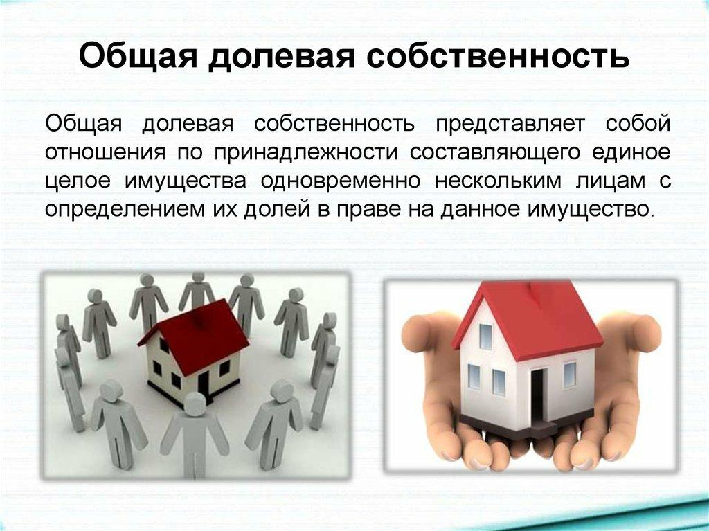 Как приватизировать квартиру. приватизировать ли квартиру в 2020 году или нет? разберем плюсы и минусы