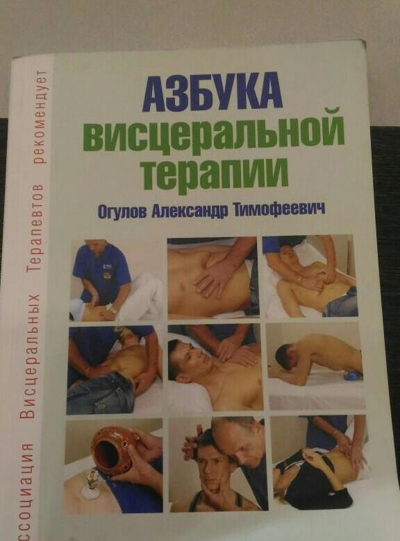 Висцеральный массаж живота: польза, схема и техника выполнения, показания и противопоказания
