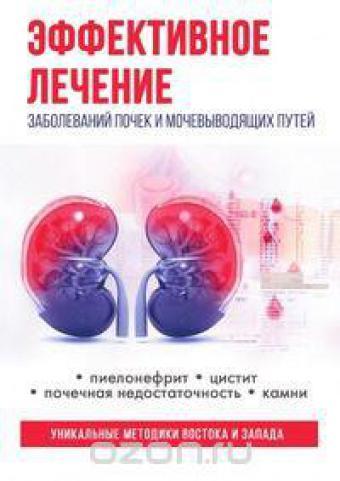 Нефротический синдром: лечение и осложнения хронического нефротического синдрома у взрослых, причины отеков | mfarma.ru
