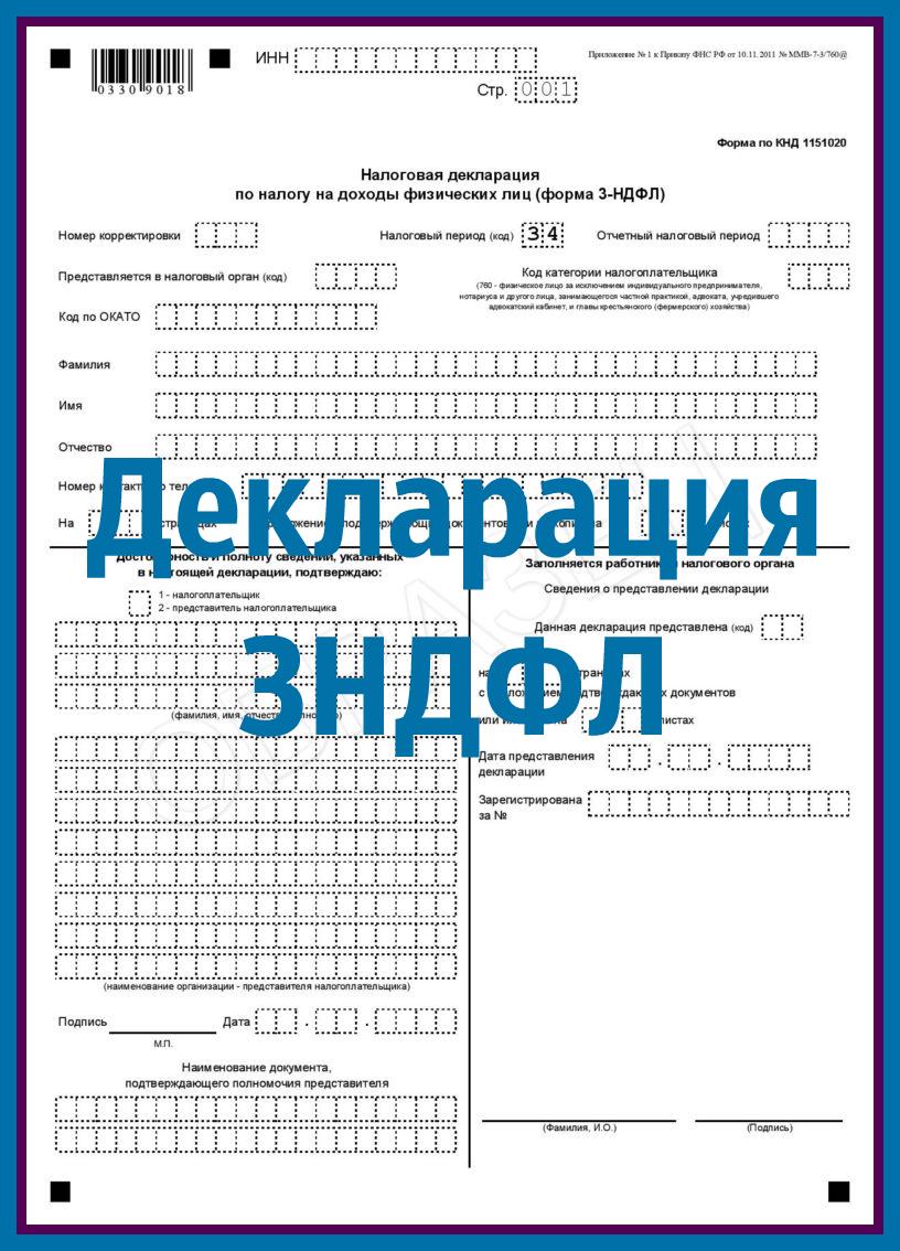 Образец заполнения декларации 3 ндфл за 2019 год в 2020 году   скачать форму, бланк