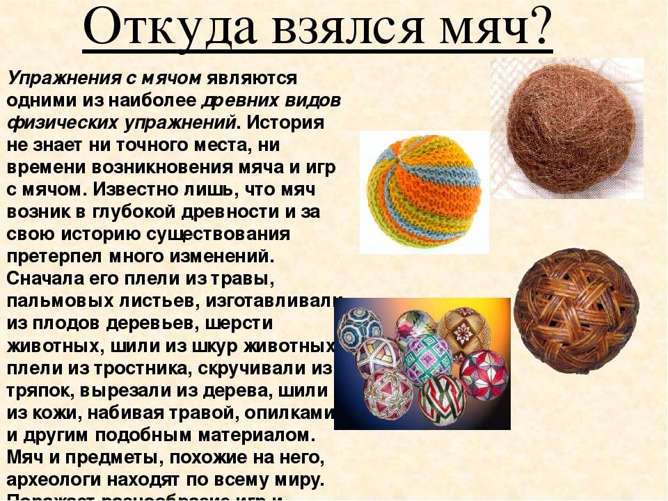 Что такое мяч