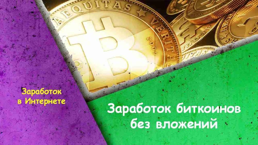 Биткоин валюта: что это и как применять её в своих целях: советы, рекомендации, полезная информация
