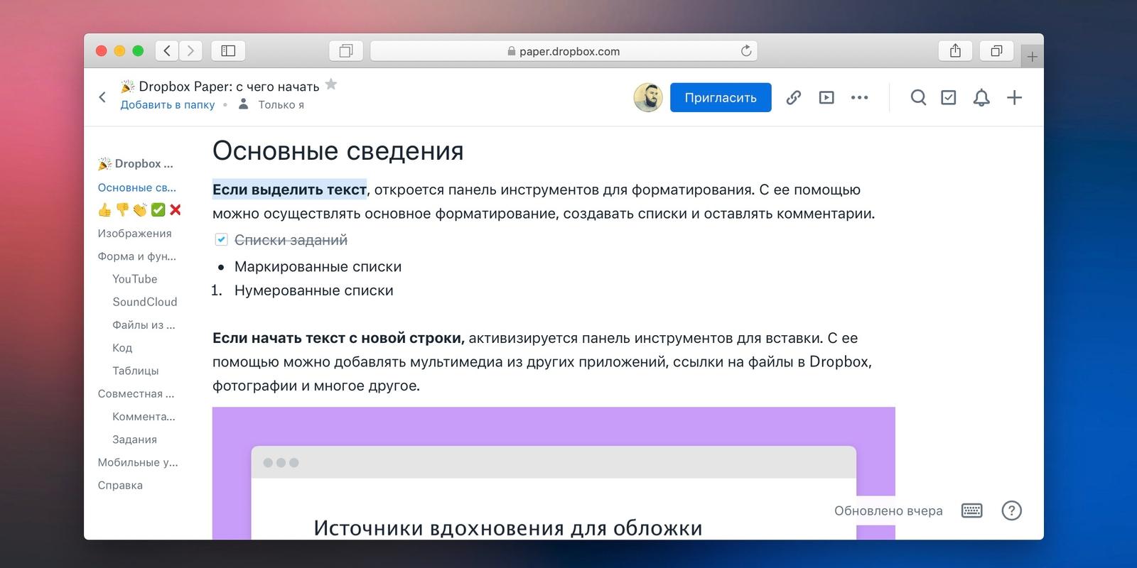Что такое заметка? значение слова :: syl.ru