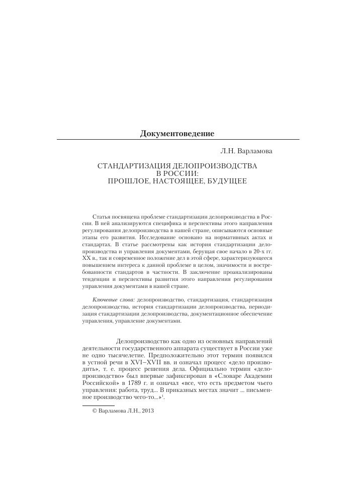 Стандартизация документов - это что такое?