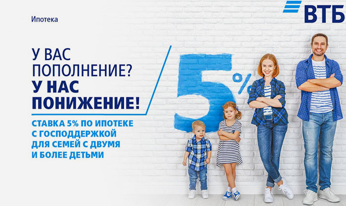 Ипотечный кредит ипотека с господдержкой для семей с детьми в сбербанке под 4.7 на срок от 1 до 30 лет в рублях   банки.ру
