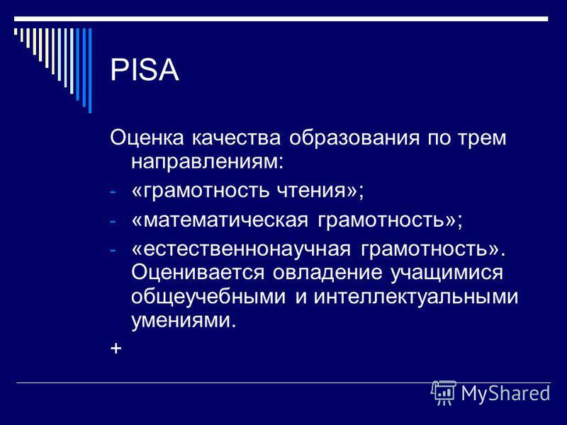 Pisa-2018: казахстанские школьники впервые за 10 лет показали снижение уровня грамотности