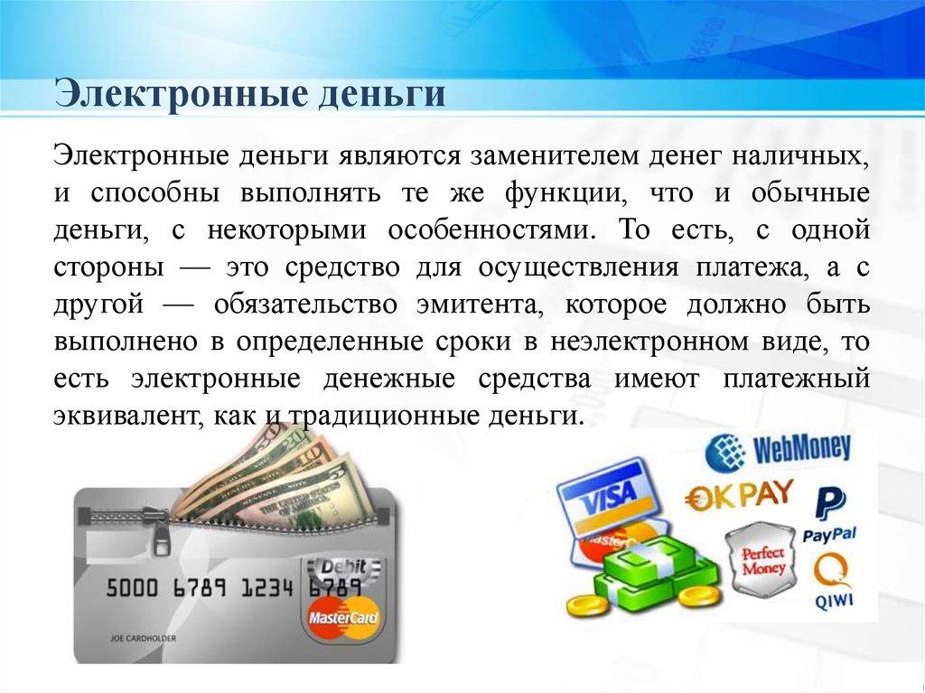 Деньги. виды и функции денег . кратко. - учительpro