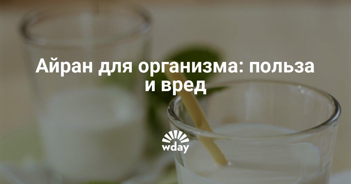 Айран: польза и вред, из чего делают, когда пить до или после еды, как приготовить