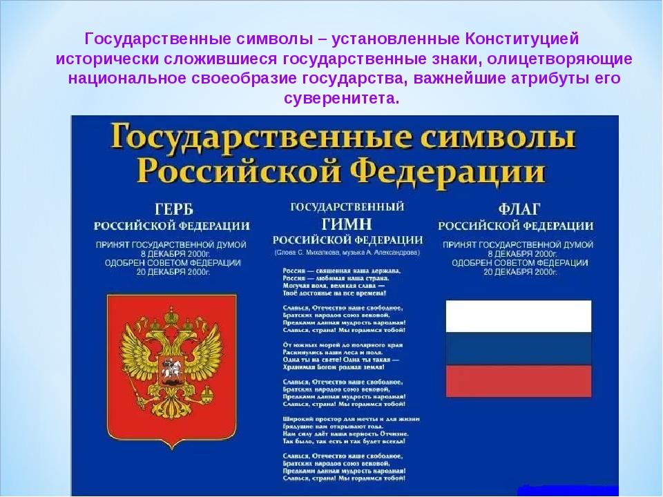 Государственные символы россии — википедия