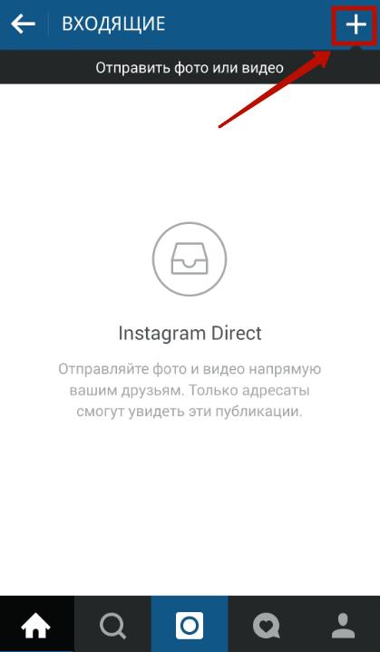 Директ инстаграм - как пользоваться и отправлять сообщения