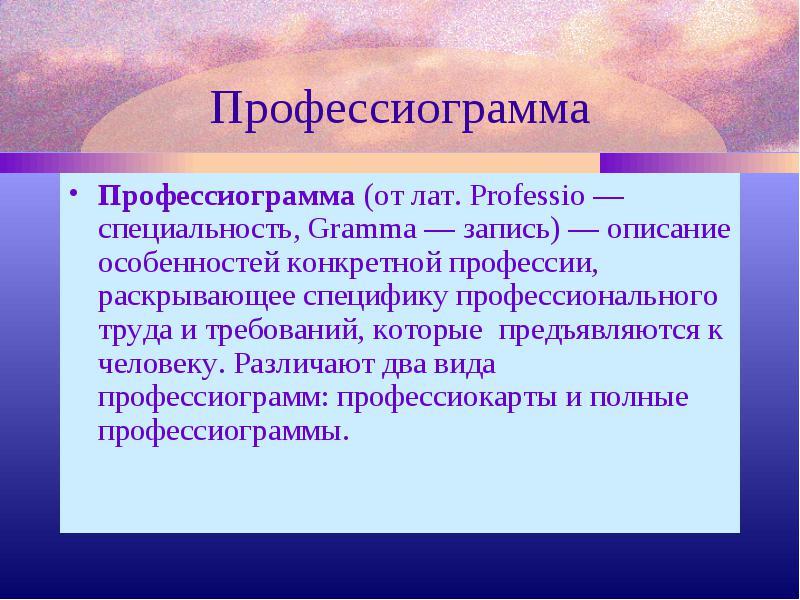 Что такое профессиограмма