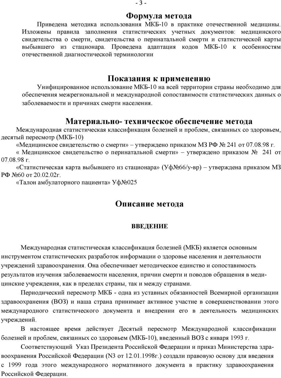 Мкб-10 — википедия. что такое мкб-10