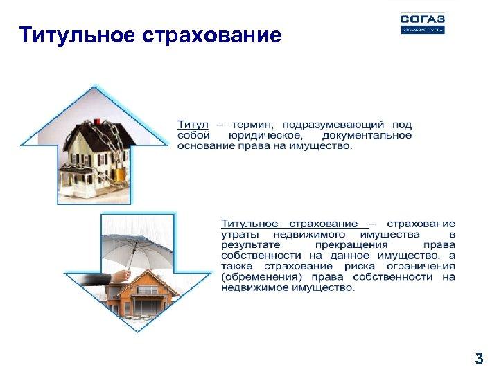 Титульное страхование недвижимости: что это когда оформляется, стоимость