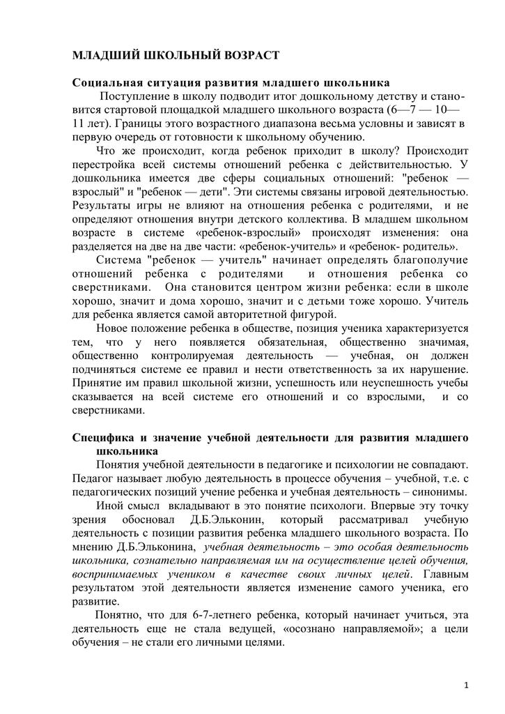 Учебная деятельность — википедия. что такое учебная деятельность