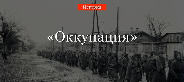 Оккупация — википедия. что такое оккупация