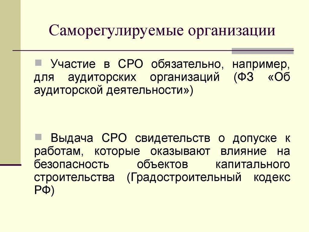 Сро - что такое? саморегулируемые организации: виды, деятельность :: syl.ru