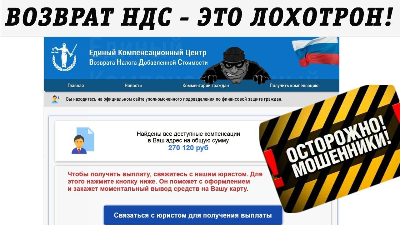 Единый компенсационный центр возврата ндс - пустышка / обзор и отзывы