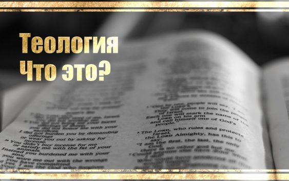 Почему в мире теология - наука, а в россии — нет