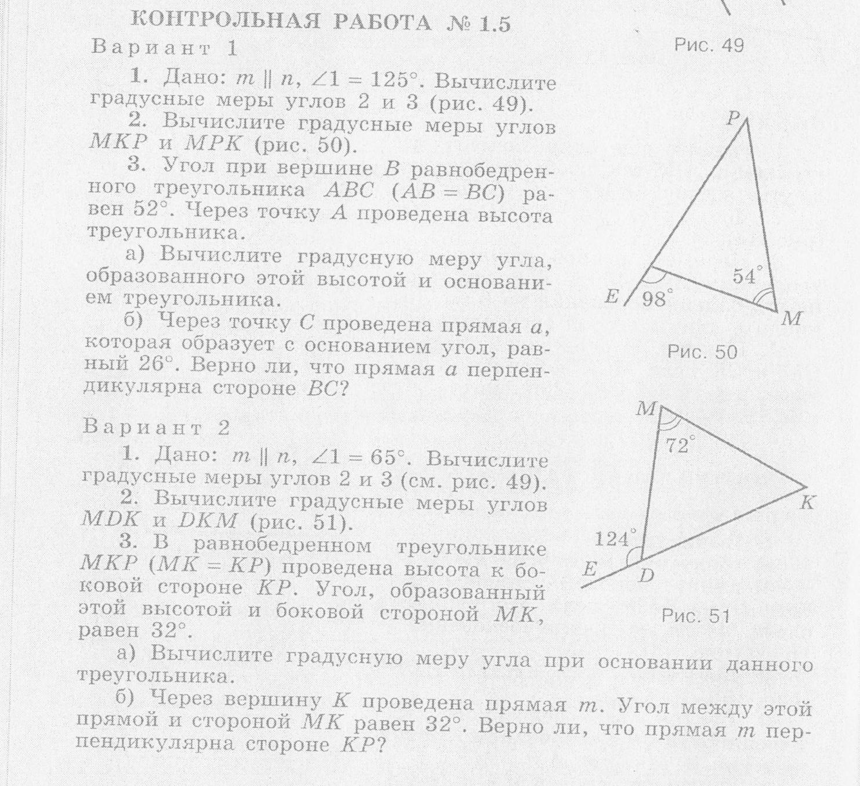 Перпендикуляр - фото по геометрии