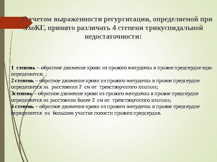 Регургитация на клапане легочной артерии 1 степени — симптоматика, диагностика и лечение | dlja-pohudenija.ru