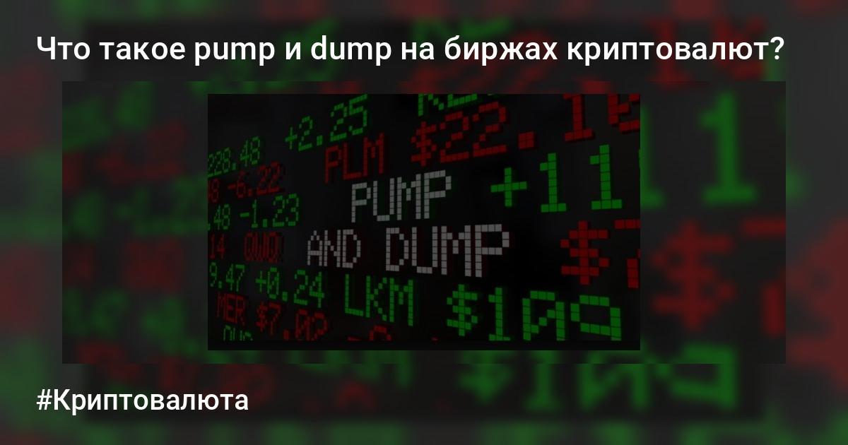 Что такое дамп криптовалюты?