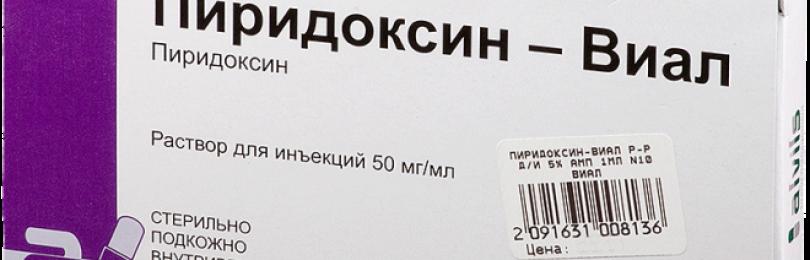 Пиридоксина гидрохлорид: что это за витамин, способ применения, полезные свойства