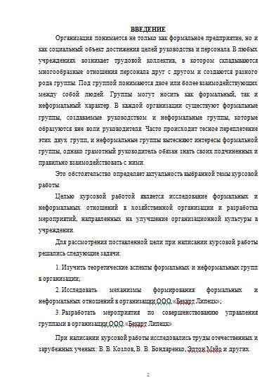 Социальные группы ? спадило.ру