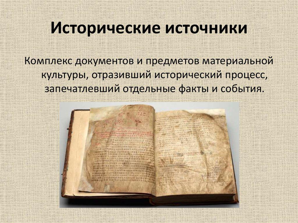 Глава3 объект источниковедения: исторический источник– система видов исторических источников– эмпирическая реальность исторического мира