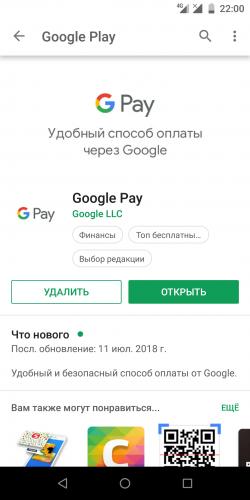 Как добавить, изменить или удалить способ оплаты - android - cправка - google play