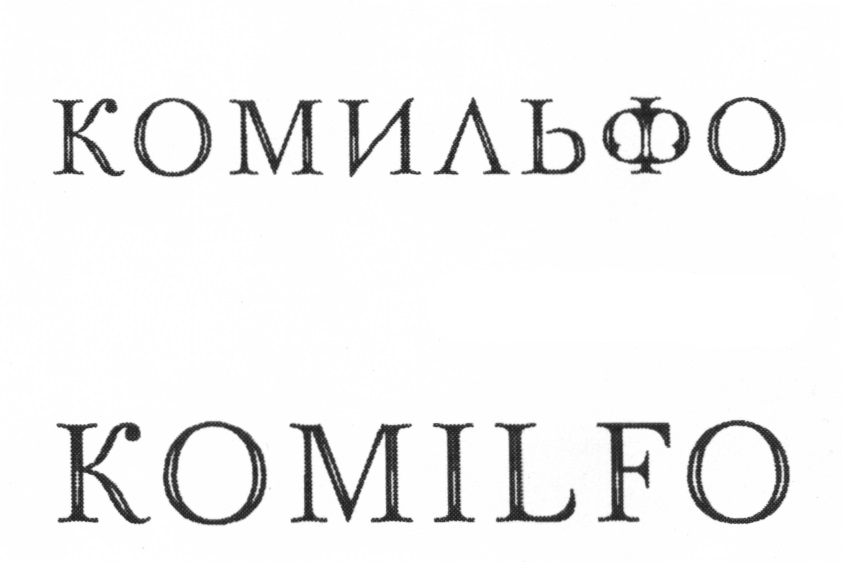 Комильфо - это что такое? значение слова и его история