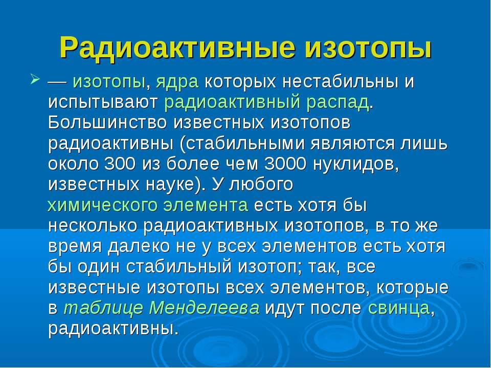 Радиоизотопы на службе у человека