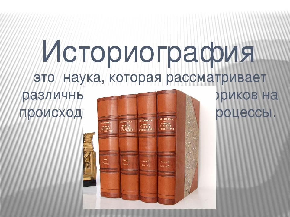 Историография — википедия с видео // wiki 2