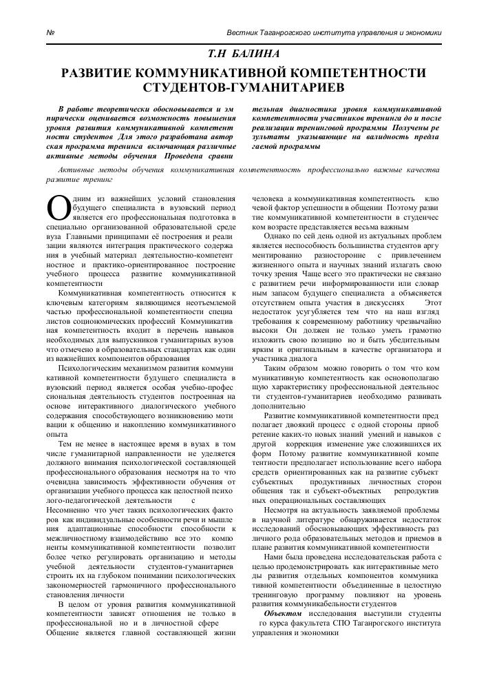 1.1. понятие коммуникативной компетентности в научно–методической литературе. коммуникативная культура. от коммуникативной компетентности к социальной ответственности
