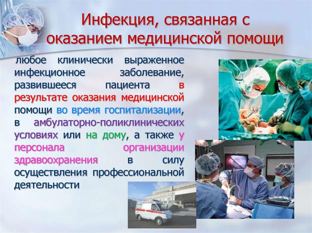 """Презентация на тему: """"концепция профилактики инфекций, связанных с оказанием медицинской помощи."""". скачать бесплатно и без регистрации."""