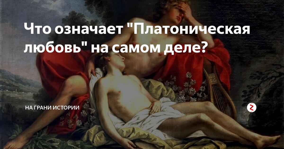 Платоническая любовь — википедия. что такое платоническая любовь