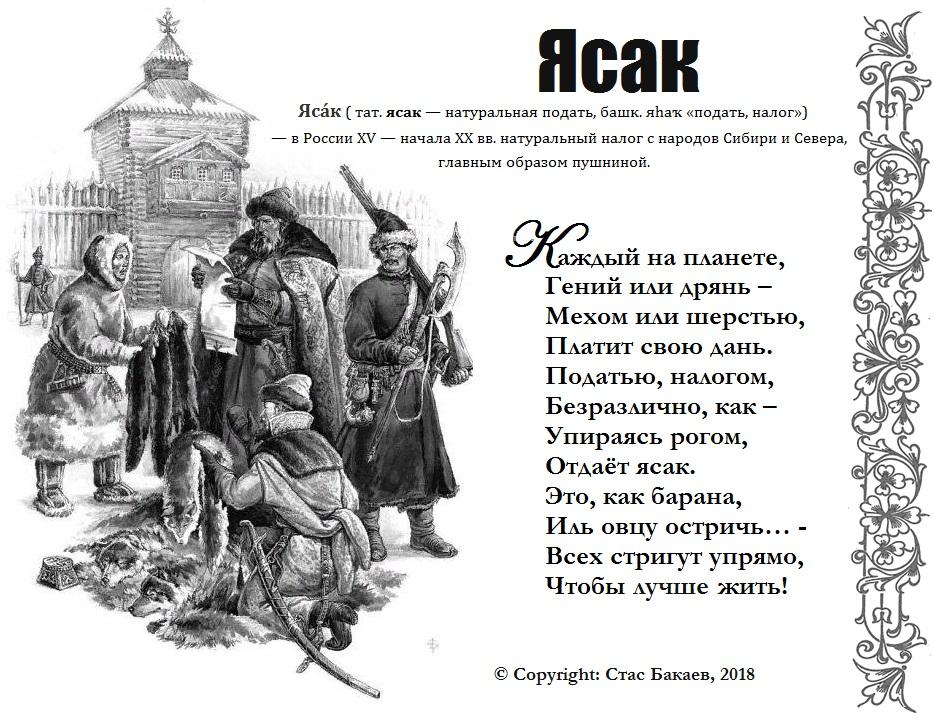Ясак — википедия с видео // wiki 2