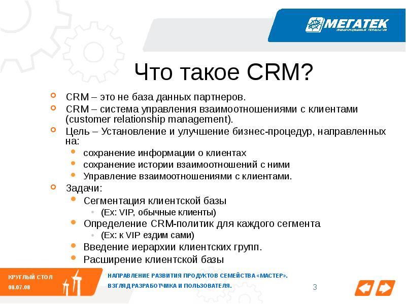 Обзор crm-систем для продаж в 2020 » лучшие crm-программы и решения