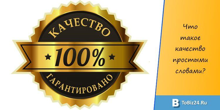 Что такое качество простыми словами?   tobiz24.ru финансы, бизнес, интернет