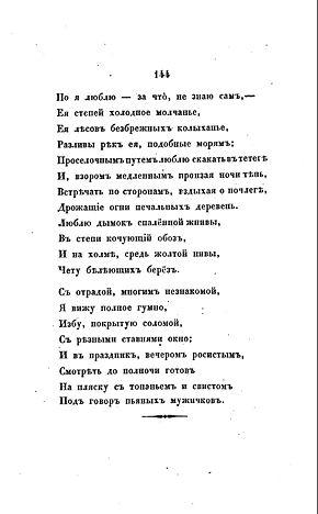 """М.ю. лермонтов """"мцыри"""": описание, герои, анализ поэмы"""
