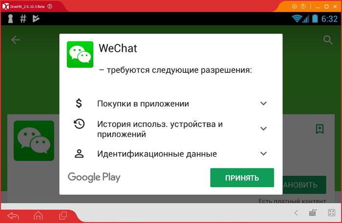 Узнайте как установить wechat на вашем андроид телефоне