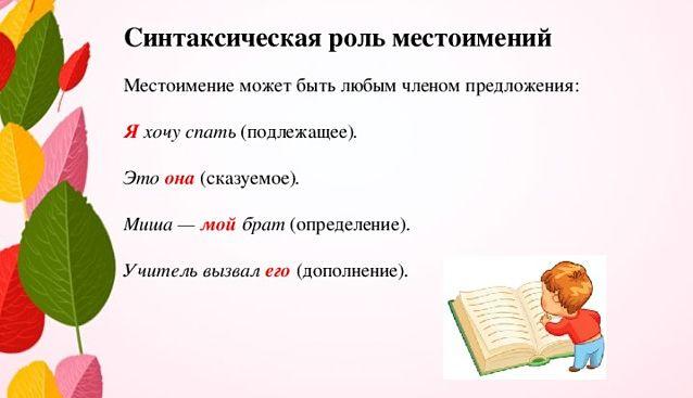 Что такое синтаксическая роль в предложении - определение, особенности и правила :: syl.ru