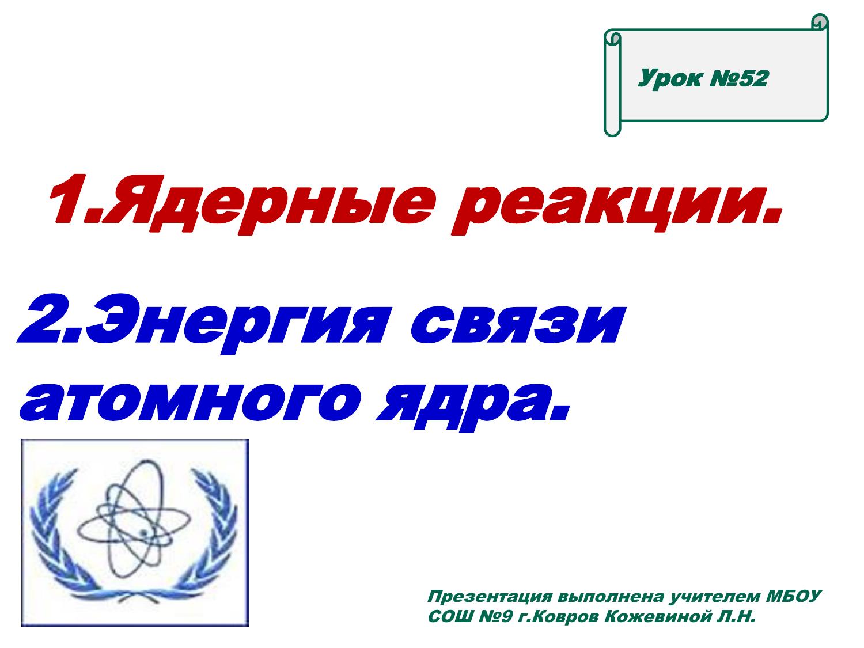 Цепная ядерная реакция. условия осуществления цепной ядерной реакции