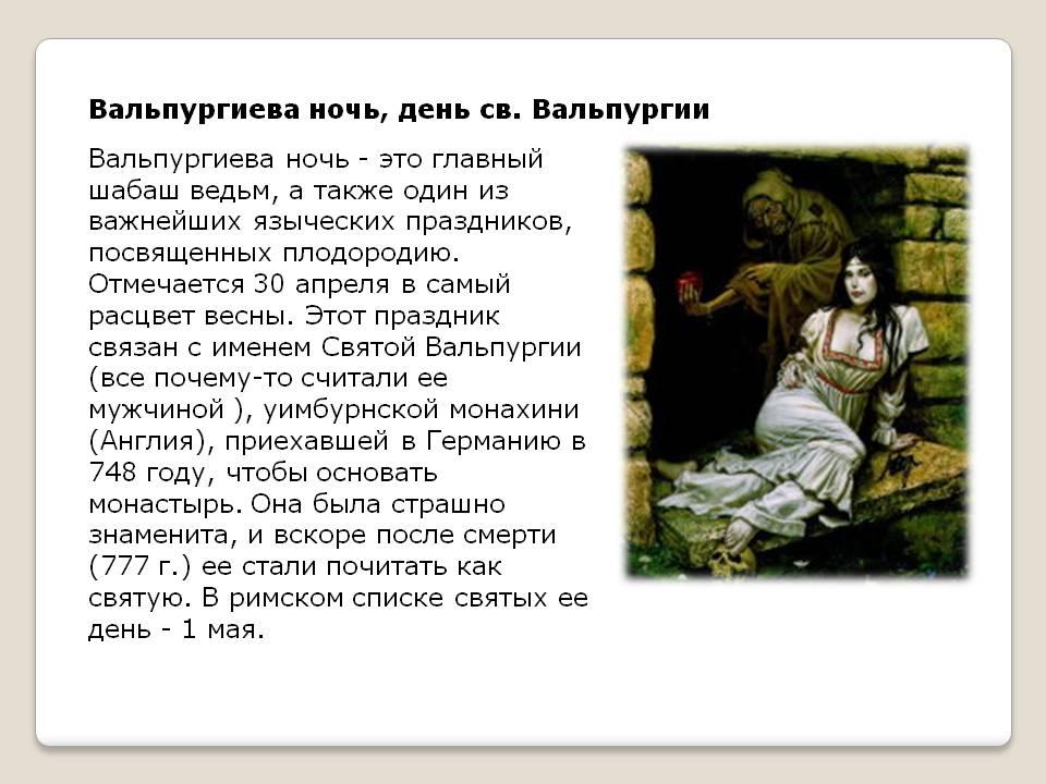 Вальпургиева ночь - интересные факты