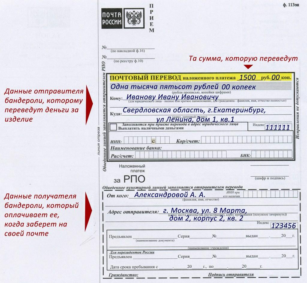 Как отправить посылку наложеннымплатежом — пошаговая инструкция 2020