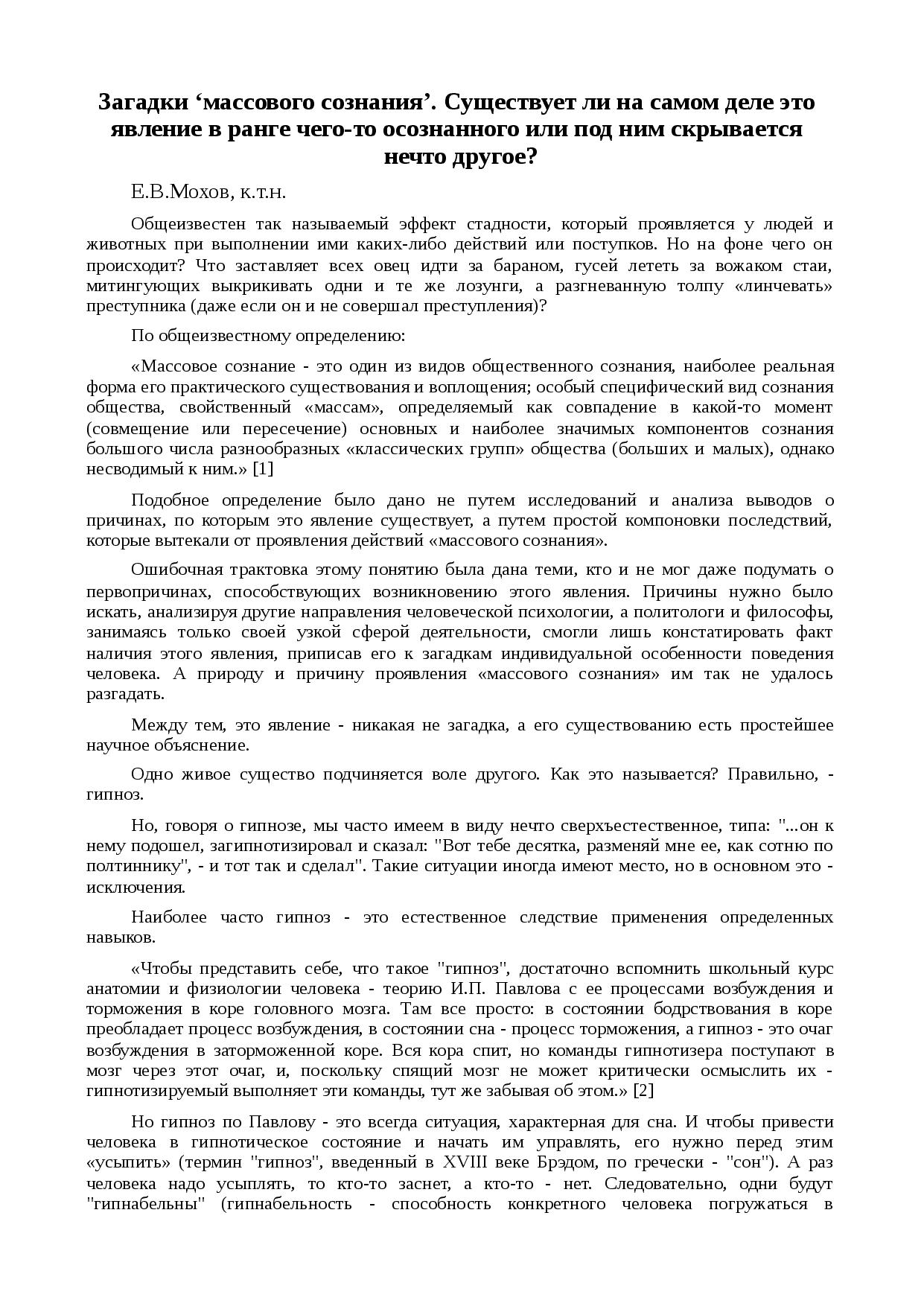 Транс: что такое, состояние, значение слова